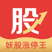 妖股涨停王-股票资讯炒股软件