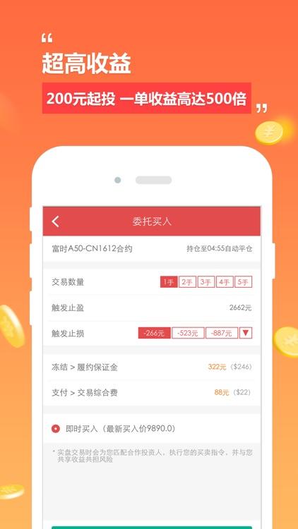 操盘赚钱宝-金融投资理财神器 screenshot-4