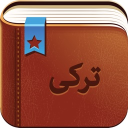 Smart Dictionary Turkish-Farsi Pro