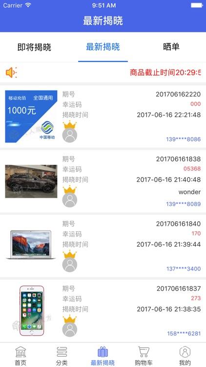 人人魔方 screenshot-3