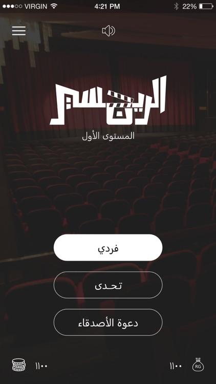 الريجسير screenshot-3