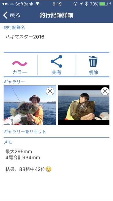 海釣図 ~GPSフィッシングマップ~のスクリーンショット5