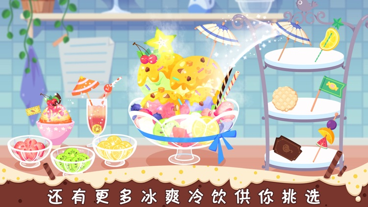 糖糖甜品屋 screenshot-2