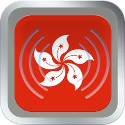 `Hong Kong Radios:  香港 收音機