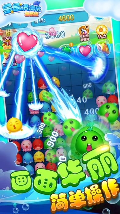 游戏® - 消星星休闲小游戏 screenshot three