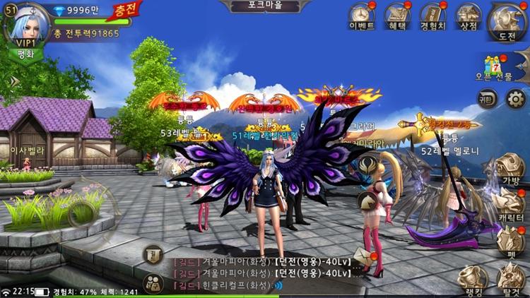 여명 for Kakao screenshot-4