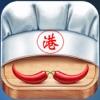 香港精品食谱离线版
