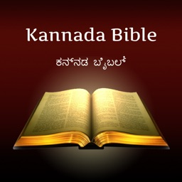 Kannada Holy Bible - Serampore missiona