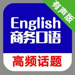 商务英语口语高频话题 -课程辅导学习助手