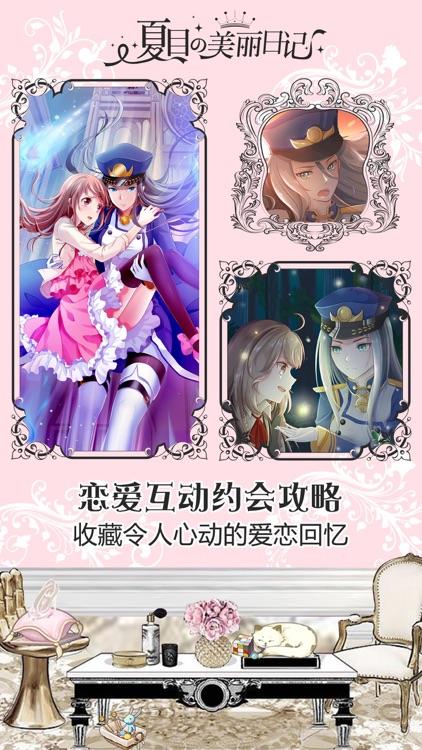 夏目的美丽日记-暖心恋爱遇见TA screenshot-4