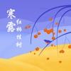 24节气工具-普及中国传统二十四节气工具