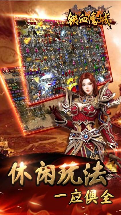 铁血魔域 screenshot-3