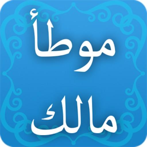 موسوعة شروح الموطأ - الإمام مالك
