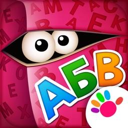 Азбука для детей и малышей FULL Обучающая игра