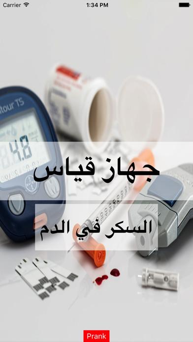 点击获取اعراض مرض سكر PRANK - قياس السكر في الدم بالبصمة
