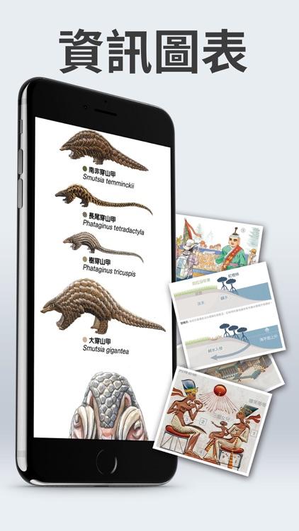 《國家地理》雜誌中文版 screenshot-3