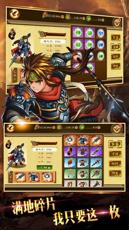 狂斩三国3:经典街机动作RPG screenshot-4