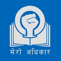 Mero Adhikar