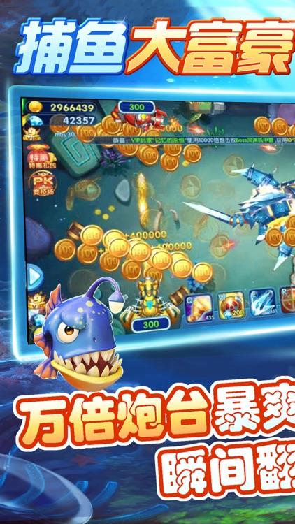捕鱼大富豪-捕鱼大师的街机捕鱼游戏 screenshot-3