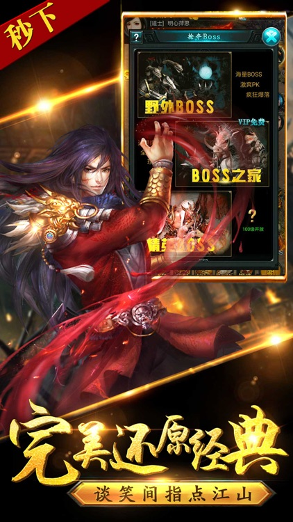 御龙传奇 - 传承经典延续城战酣畅 screenshot-4
