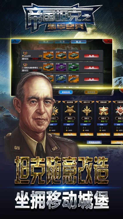帝国坦克之装甲奇兵 screenshot-3