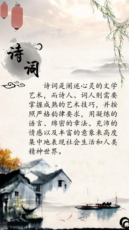 诗词专业版-诗经楚辞|国学名著|诗歌本大全