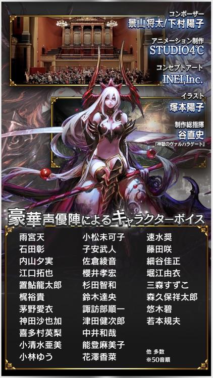黒騎士と白の魔王 screenshot-4