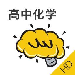 高中化学HD@酷学习
