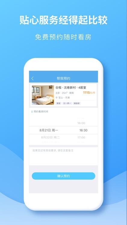 嗨住租房-白领找房首选 screenshot-4
