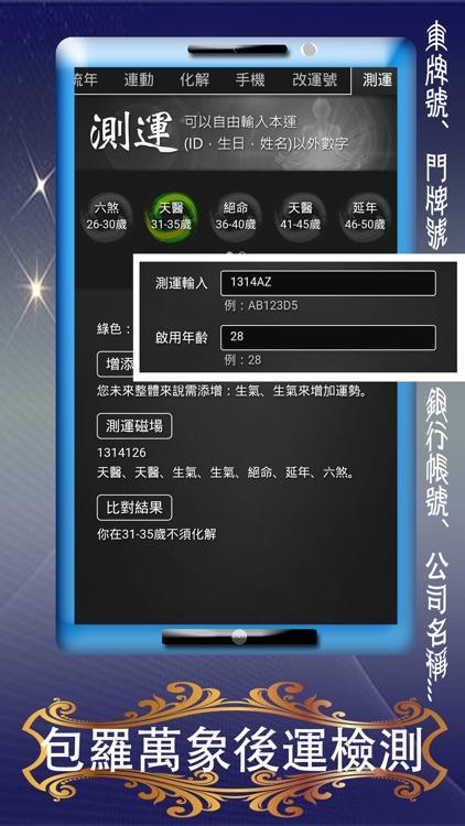 易經數字磁場 screenshot-5