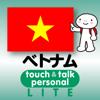 指さし会話ベトナム touch&talk ...