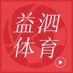 益泗体育一提供最新最快的足球篮球视频与资讯