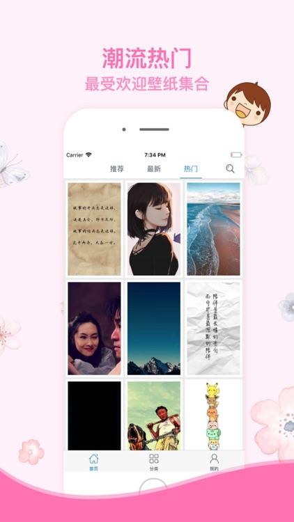 壁纸精灵-超高清手机锁屏主题墙纸 screenshot-4