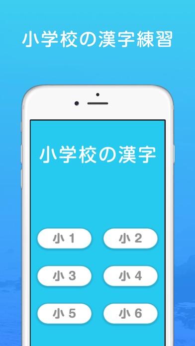 小学校の漢字スクリーンショット1
