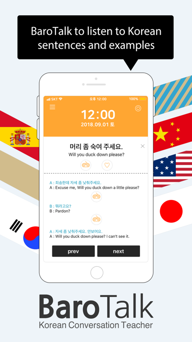 BaroTalk - Korean Conversation screenshot one