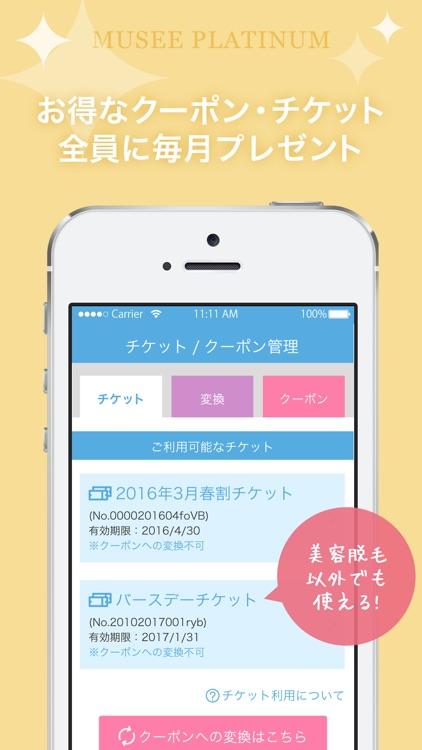 ミュゼパスポート-簡単お手入れ予約、おトク情報アプリ screenshot-3