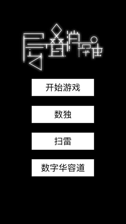 层叠消融—疯狂挑战最强层叠消除 screenshot-5