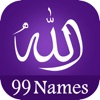 Names Of Allah- Read And Learn