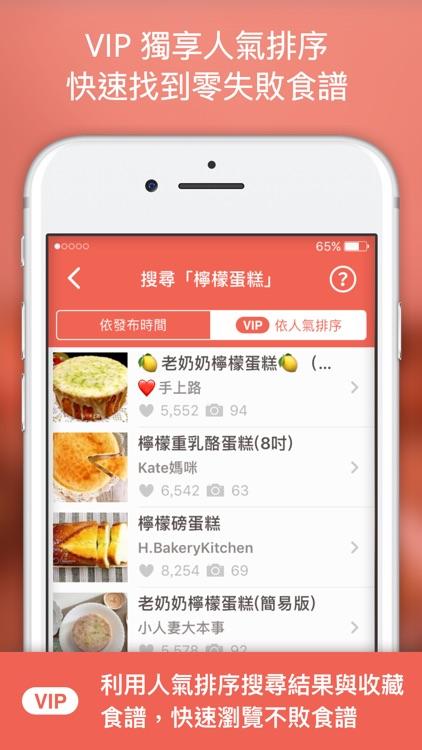 愛料理 screenshot-5