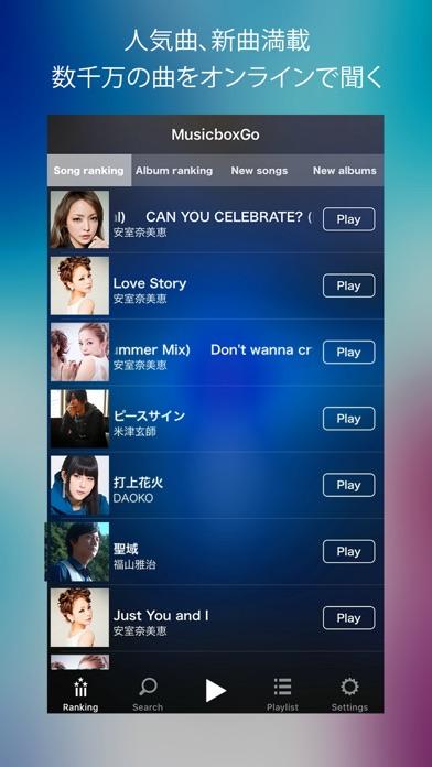 MusicBox Go - 数千万の曲聴き放題のおすすめ画像1