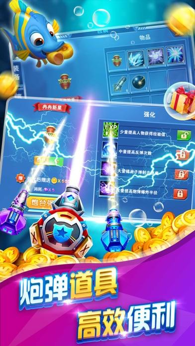 捕鱼:电玩街机捕鱼游戏 Screenshot