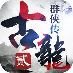 古龙群侠传2-古龙全系列正版授权武侠手游!