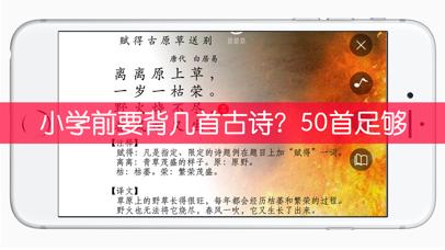 小学生必背古诗词50首-唐诗三百首精选 screenshot 2
