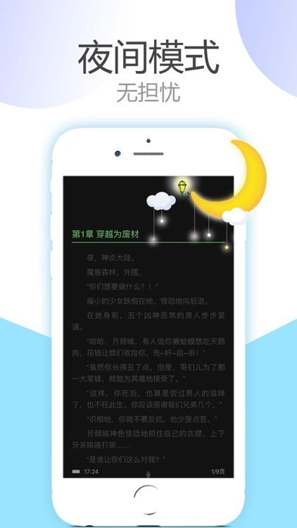 小说软件-掌上小说阅读器 screenshot-4