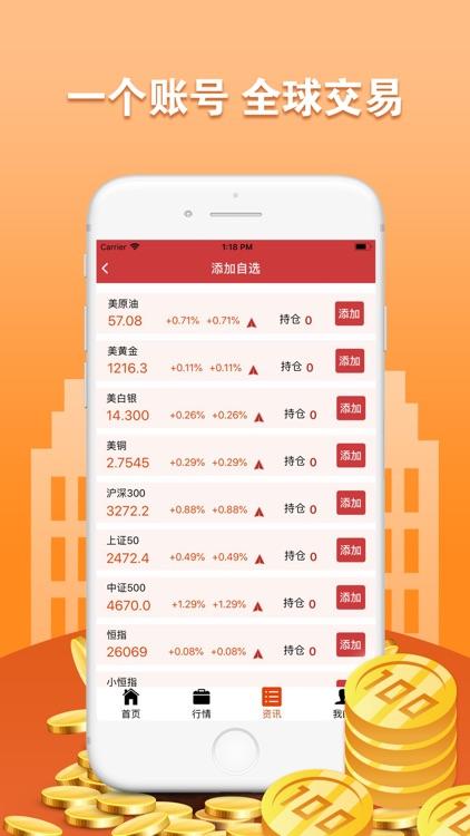 中资远期 screenshot-4
