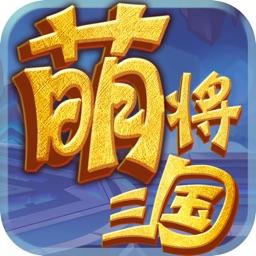 萌将三国 - Q萌三国动作策略卡牌游戏