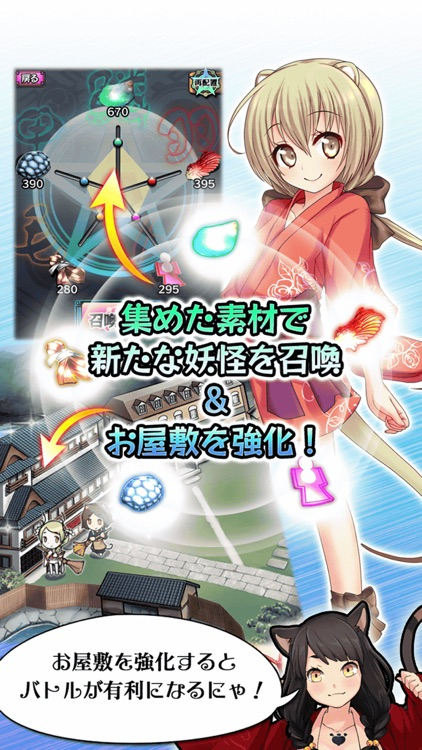 妖怪百姫たん! screenshot-4