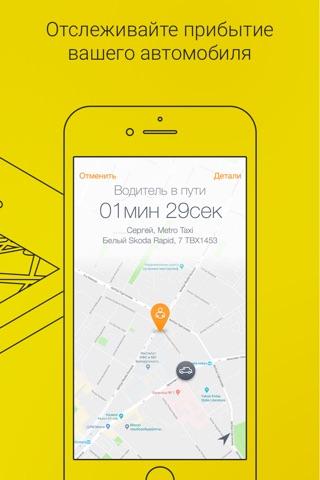 Скриншот из Такси Метро – 24/7 в Минске