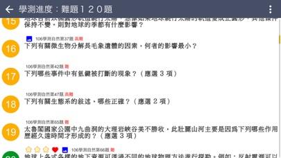 學測指考自然王 screenshot 3