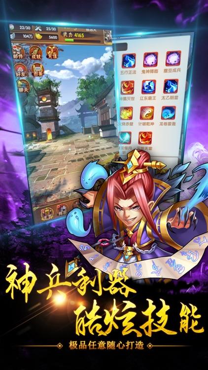 三国潜龙-全民三国挂机经典演义 screenshot-3